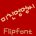 MDcrazydog ™ Korean Flipfont icon