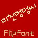 MDcrazydog ™ Korean Flipfont