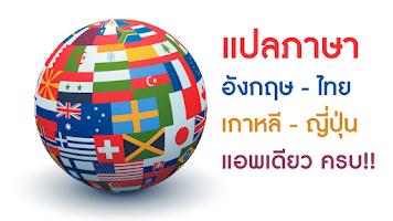 Screenshot of แปลภาษา อังกฤษเป็นไทย