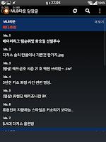 Screenshot of MLBPark
