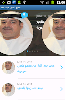 Screenshot of جميع اغاني ميحد حمد