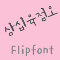 365thirtysixpfive™ Korean Fli icon