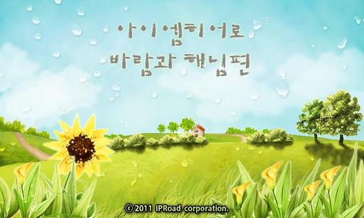 【免費娛樂App】아이엠히어로(바람과 해님) Tab버젼-APP點子