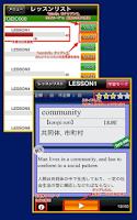 Screenshot of TOEIC重要英単語