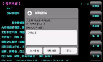 Screenshot of 大藏經