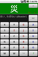 Screenshot of Elementary Kanji