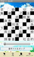 Screenshot of パズパラ漢字ナンクロ