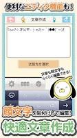 Screenshot of かわいい顔文字アプリ★特殊絵文字顔文字くん★