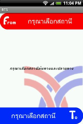 BKK BTS Fare Calculator