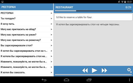 Разговорник для путешествий - screenshot