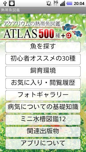 アクアリウムの熱帯魚図鑑ATLAS500