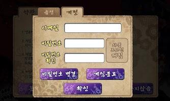Screenshot of 광섯다온라인 (PC온라인겜블을 뛰어넘는 재미!!)