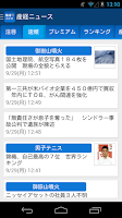 Screenshot of 産経ニュース