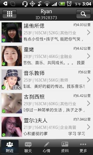 免費下載社交APP|淘女(移動免費交友) app開箱文|APP開箱王