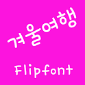 M_WinterTrip Korean FlipFont icon