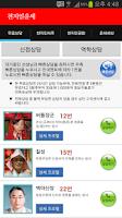Screenshot of [무료운세] 천지인운세(궁합)