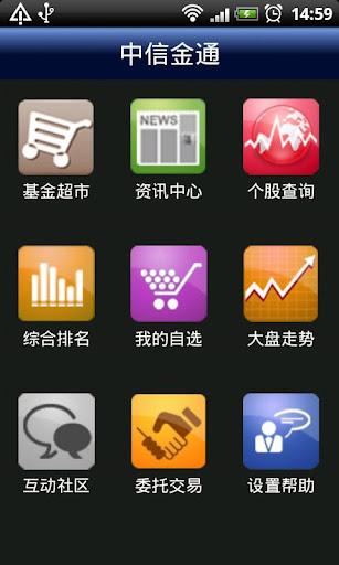 中信证券(浙江)金翼手机证券android版