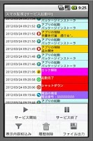 Screenshot of スマホ監視