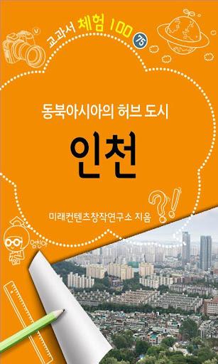 [체험]인천