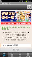 Screenshot of デジプリらくーだ