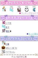 Screenshot of デコメ絵文字工房