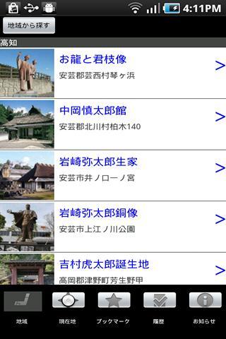無料旅游Appの龍馬ゆかりの地|HotApp4Game