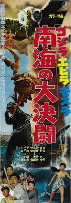 Godzilla Versus the Sea Monster (Gojira, Ebirâ, Mosura: Nankai no daiketto / Godzilla, Mothra, and Ebira, Horror of the Deep, aka Big Duel in the North Sea) (1966, Japan)