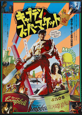 Army of Darkness (1992, USA) Japanese poster