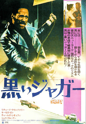 Shaft (1971, USA) movie poster