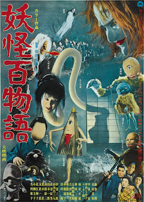 100 Monsters (Yôkai hyaku monogatari) (1968, Japan) movie poster