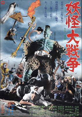 Spook Warfare (Yôkai daisensô) (1968, Japan) movie poster