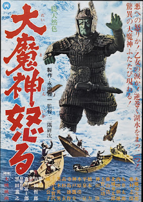 Return of Daimajin (Daimajin gyakushu, aka The Return of the Giant Majin) (1966, Japan) movie poster