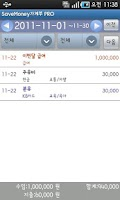 Screenshot of SaveMoney 가계부 카드SMS PRO