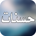 App حسنات APK for Kindle