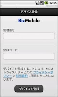 Screenshot of BizMobile MDM (Beta)