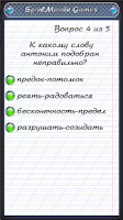 Screenshot of Тест по русскому языку