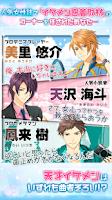 Screenshot of 【イケメン密着取材】女性向け無料恋愛ゲーム
