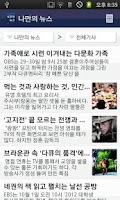 Screenshot of 나만의뉴스: 모든 신문을 모아서 보는 나만의 신문앱