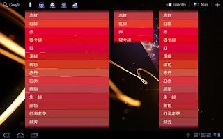 Screenshot of 色見本ウィジットβ2.0
