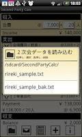 Screenshot of Second Party Calc Free(二次会計算機)