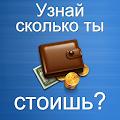 Game Тест: Узнай сколько ты стоишь? APK for Windows Phone