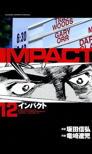 インパクト Vol.12