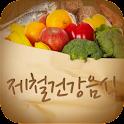 제철건강음식 icon