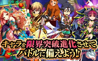 Screenshot of 大激闘!キズナバトル[モンスター育成チームバトル!]