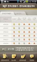 Screenshot of 한우신랑찾기