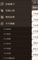 Screenshot of 神魔之塔全攻略