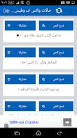 Screenshot of حالات واتس اب وفيس بوك