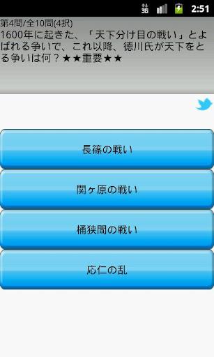 ☆短期速習!☆高校受験社会歴史クイズ