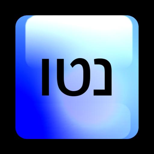 מחשבון הנטו 財經 App LOGO-APP試玩
