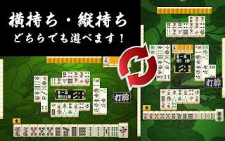 Screenshot of 麻雀昇龍神 [無料麻雀]